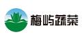 瑞安市梅屿蔬菜专业合作社