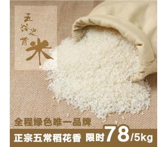 正宗纯正五常稻花香米东北大米国产大米新米5kg