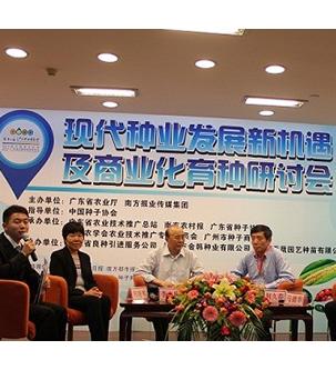 种业机遇及商务育种研讨会