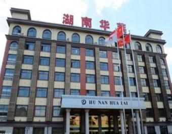 湖南华莱生物科技有限公司宣传片 (279播放)