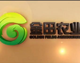 四川金田农业科技有限公司企业宣传片 (590播放)