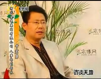 农博网视频访谈金丰集团人力资源部副部长于宏勇 (12529播放)