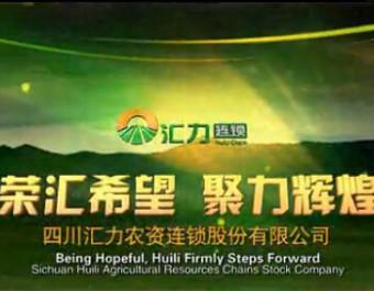 汇力农资企业宣传片 (317播放)