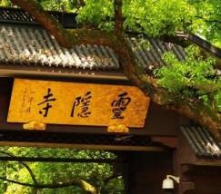 杭州旅游景点之灵隐寺 (2)