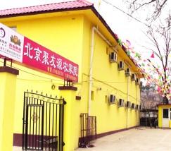 北京聚友源农家院 (4)