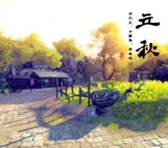 立秋养生习俗 (2)