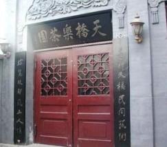 天桥乐茶园 (1)