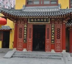 露雨轩茶楼 (1)