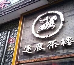 逐鹿茶楼 (1)