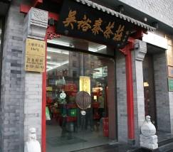 吴裕泰茶庄 (1)