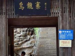 乌龙寨:大山深处的世外桃源