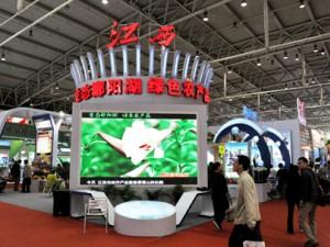 2015北京水产及水产品深加工食品展览会