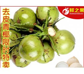 应季特产海南椰子 新鲜水果批发椰青 去皮青椰子 5个起拍 毛椰子