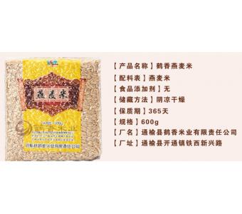 鹤香燕麦米 农家自产燕麦米 燕麦仁粗粮 五谷杂粮 降糖降脂 600g