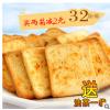 山西特产兆辉烤馍片馒头片麻辣孜然味干膜片