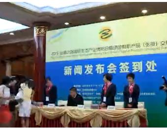 2015丝绸之路国际生态产业博览会暨有机产品交易会在北京发布 (391播放)