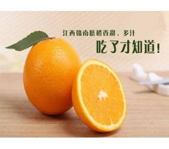 赣南脐橙 70-80优果 48包邮