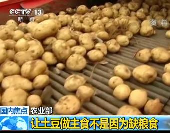 国务院发布全国农业现代化规划 (276播放)