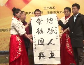 《大国农业》开机全面展现中国农村风貌 (351播放)