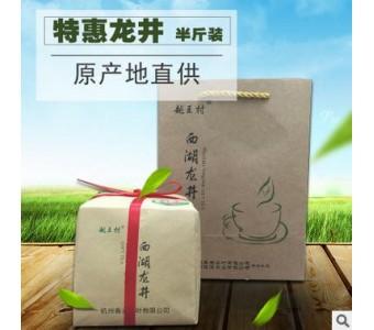 西湖龙井新品250g 二级 68包邮