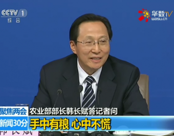 农业部部长韩长赋答记者问 (1067播放)