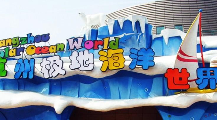 杭州极地海洋世界一日游 (4)