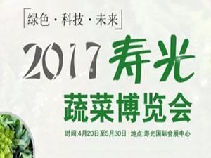2017中国(寿光)国际蔬菜博览会