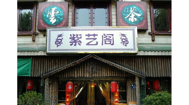 紫艺阁茶坊 (4)