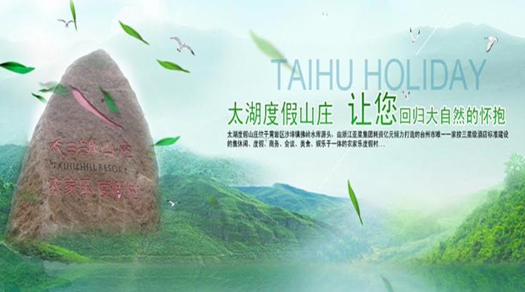 台州太湖山庄农家乐 (4)