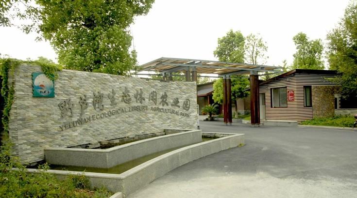 杭州良渚野芦湾生态休闲农业园 (4)