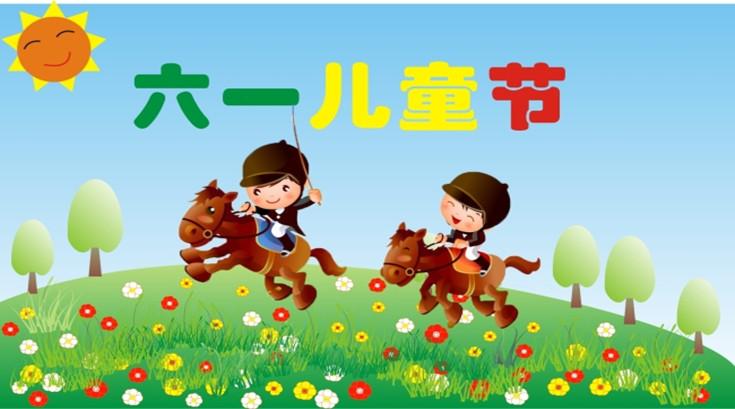 国际儿童节 (3)