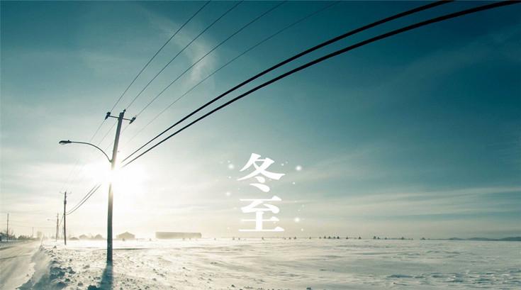 冬至祭典与消寒会 (3)