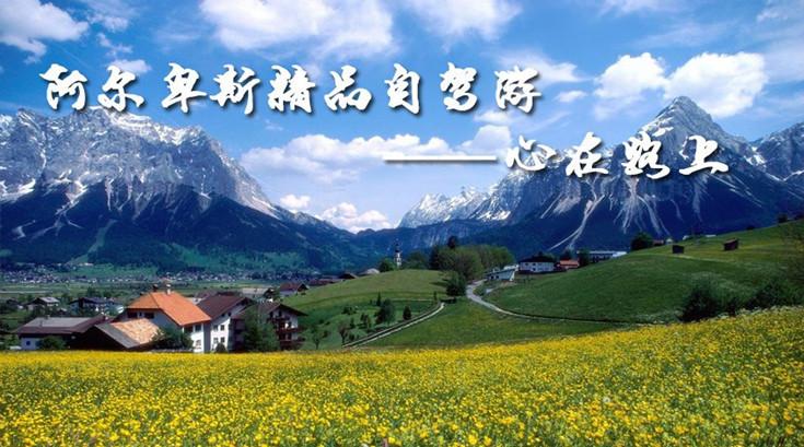 越野自驾·欧洲阿尔卑斯山脉半自驾12深度体验之旅 (4)