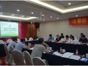 杭种集团召开粮油作物种业发展 暨商业化育种研讨会