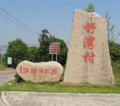 桐庐渔塘湾生态农庄 (4)