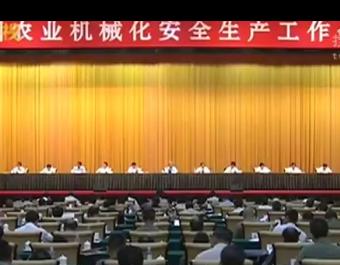 全国农业机械化安全生产工作会议召开 (746播放)