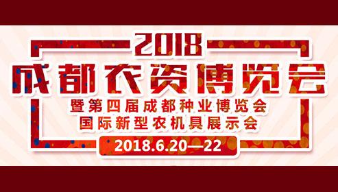 2018成都农资博览会