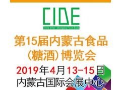 第15届内蒙古食品(糖酒)博览会